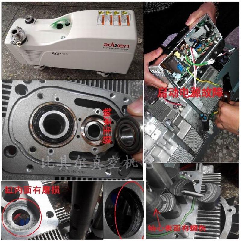 阿尔卡特ACP40G真空泵维修