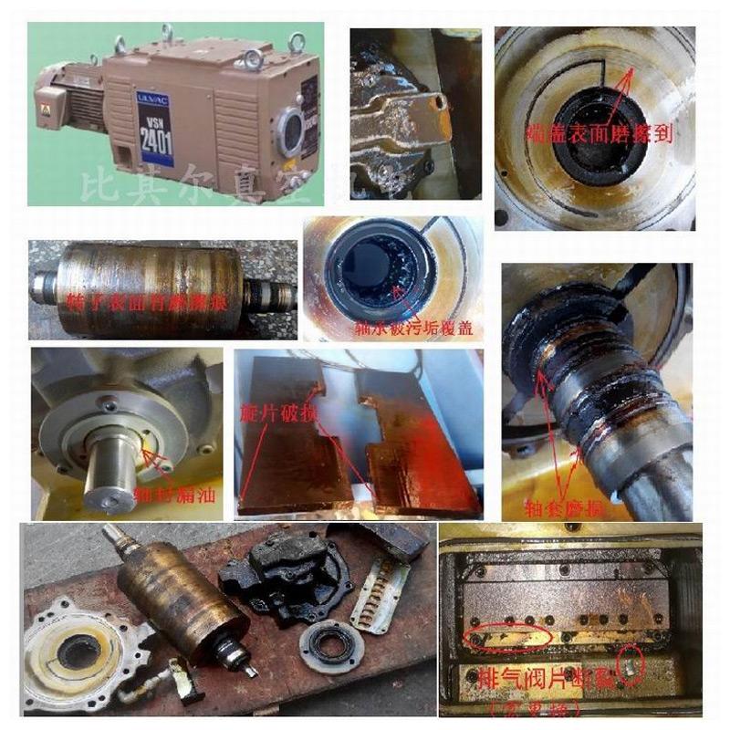 爱发科VSN2401真空泵维修