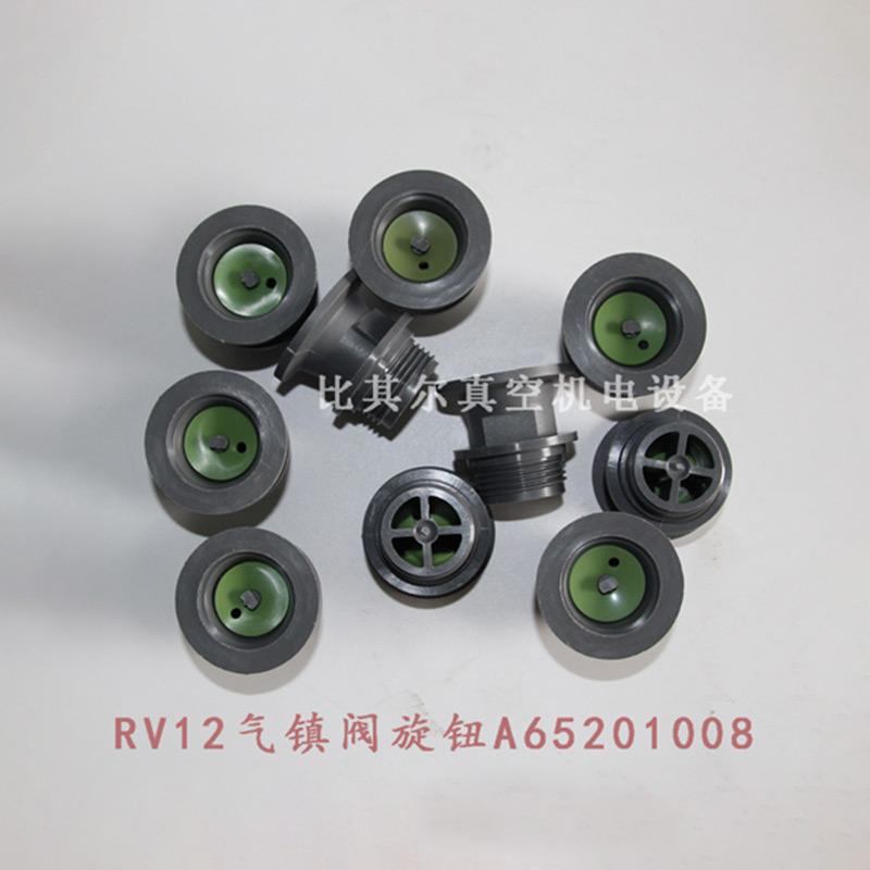 爱德华RV12气镇阀旋钮A65201008