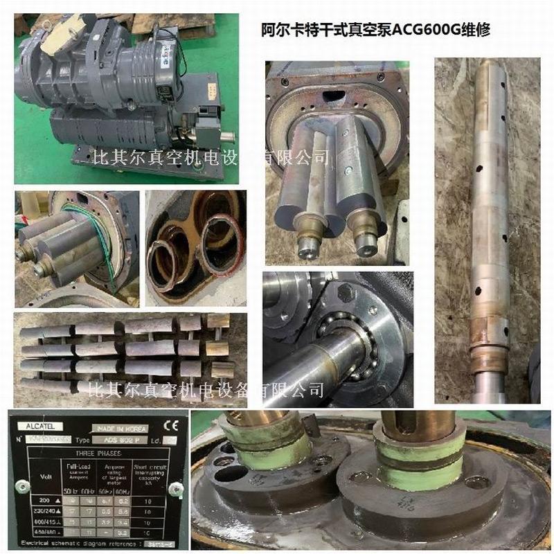 阿尔卡特干式真空泵维修ACG600G