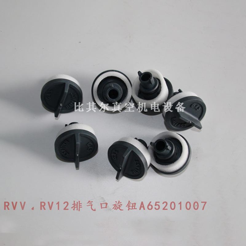 爱德华RV12排气口旋钮A65201007