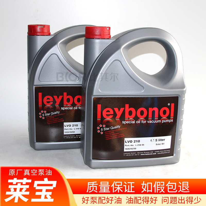莱宝LVO210真空泵油