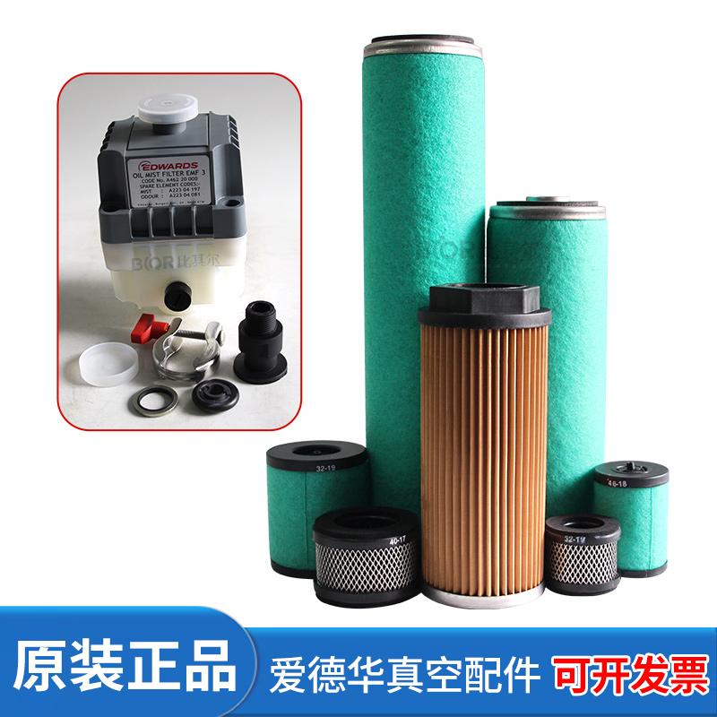 爱德华E2M80/E2M275/175油雾过滤器排气滤芯滤网真空泵空滤