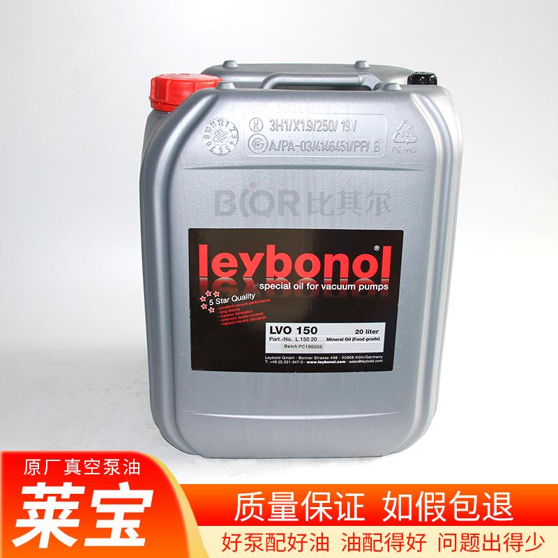 莱宝LVO150真空泵油