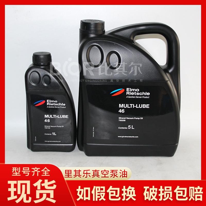 里其乐真空泵油LUBE46(5L)装