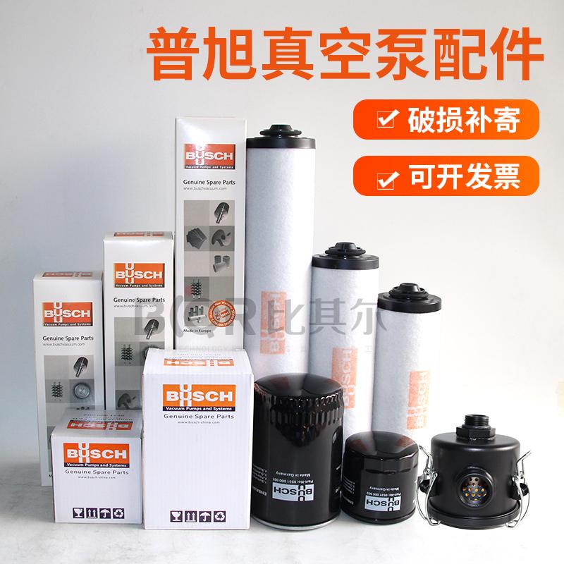 busch普旭真空泵配件 排气过滤器 普旭油滤 油雾分离器0532140157