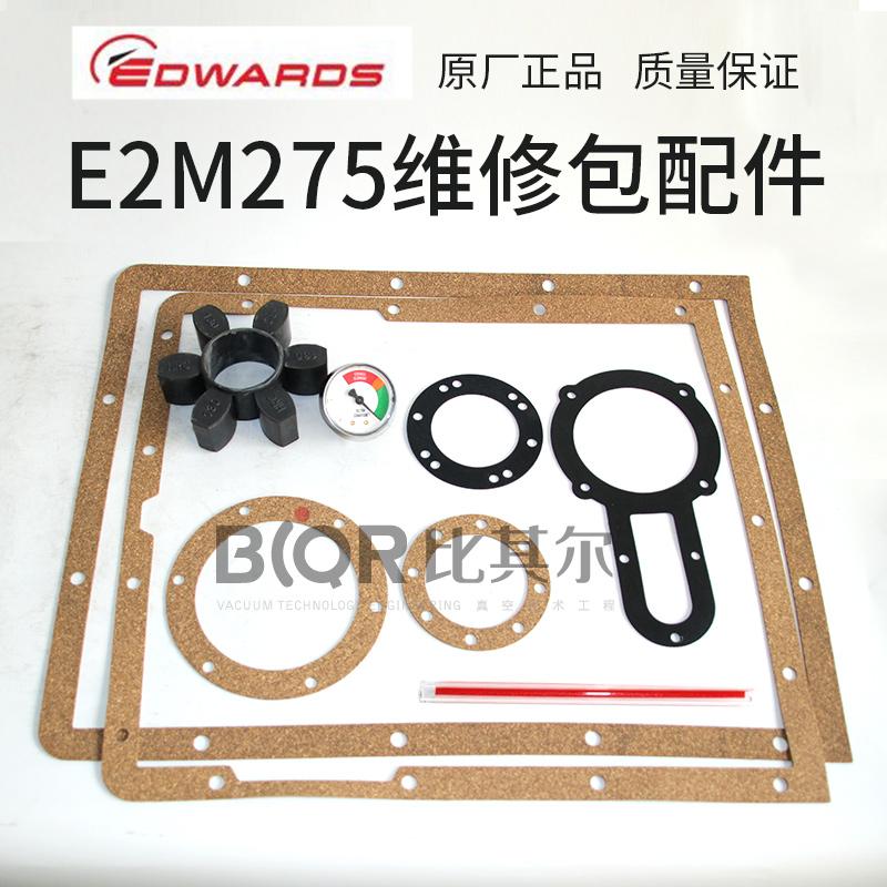 爱德华E2M275/E2M175真空泵油箱/滤网/气振阀垫片/ 油位镜压力表