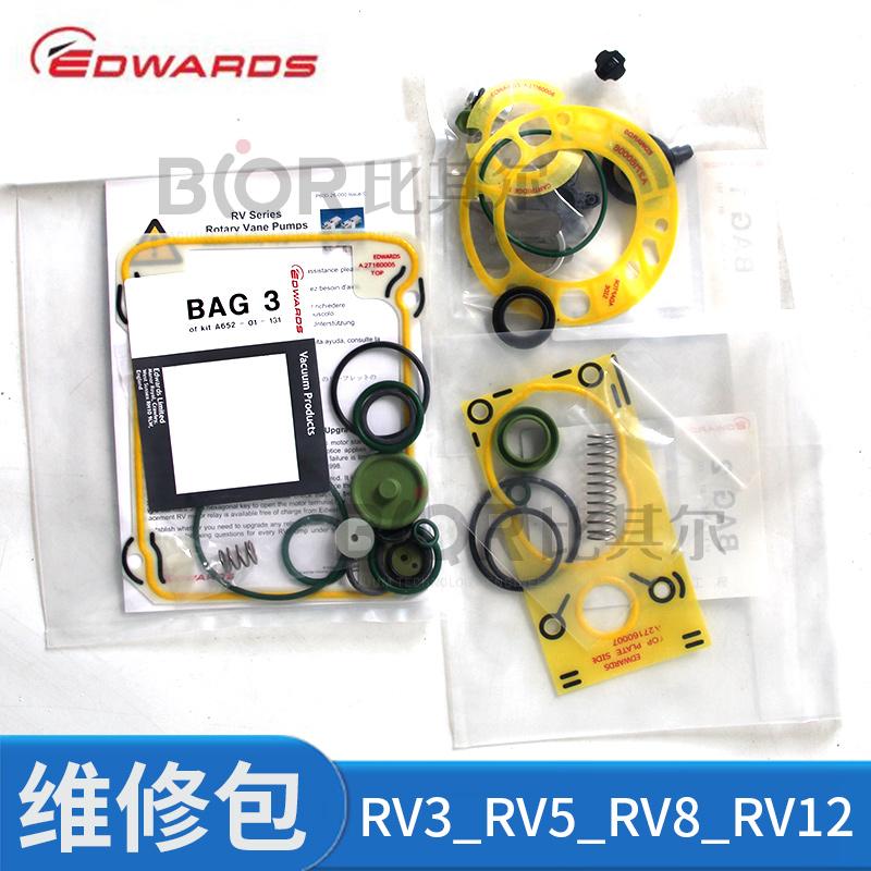 爱德华RV3_RV5_RV8_RV12真空泵维修包