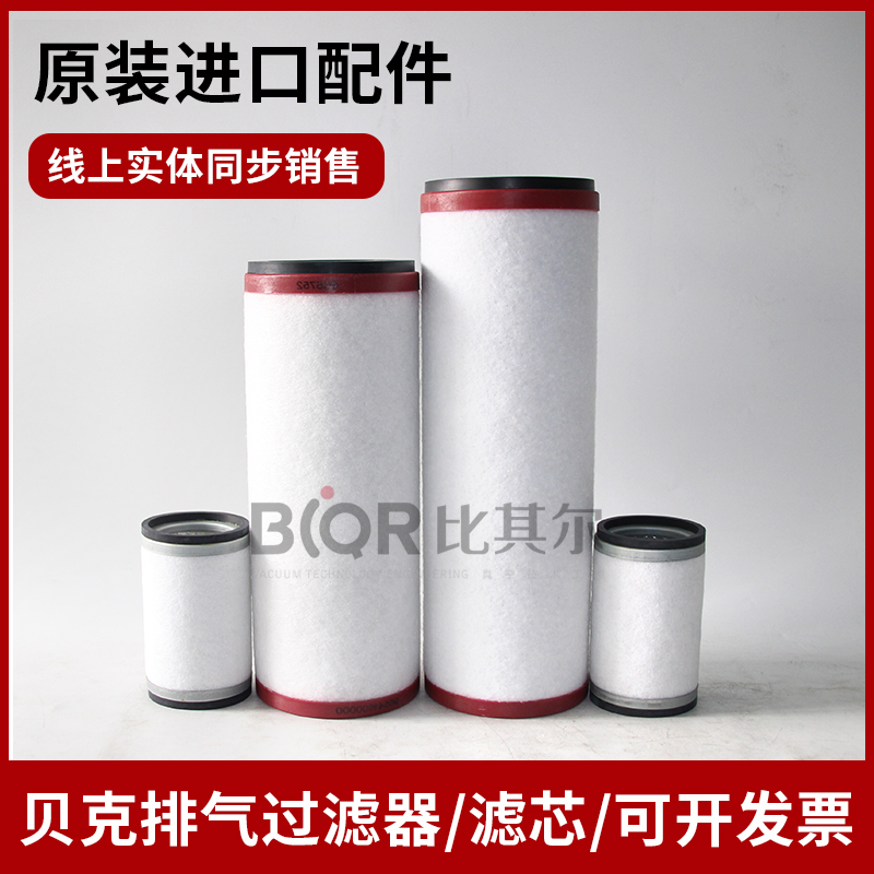 贝克真空泵油雾分离器 BECKER排气滤芯U4.20过滤器96541500000