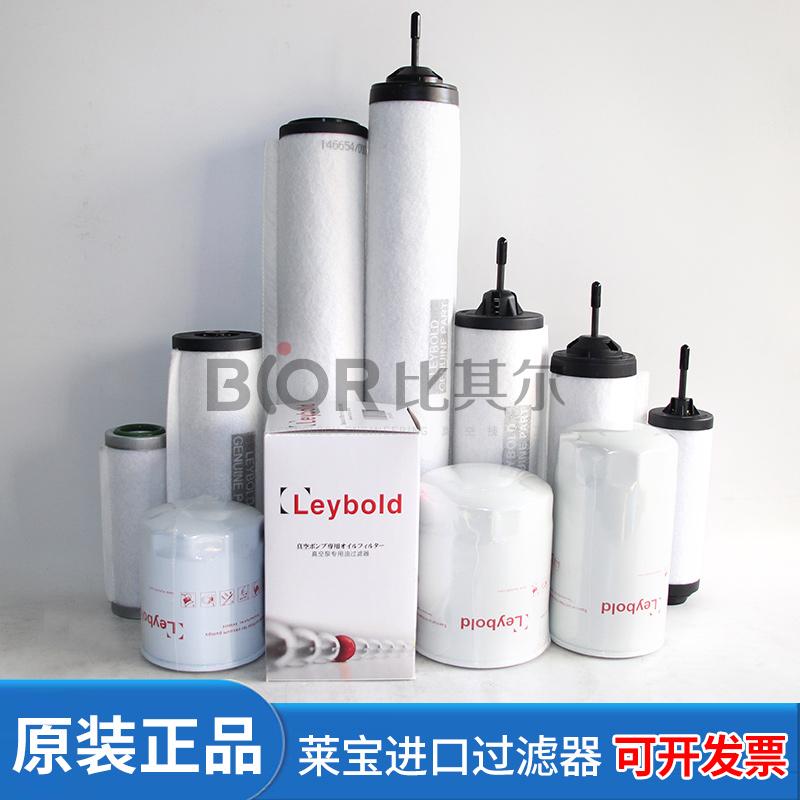 莱宝真空泵油雾过滤器 油滤 SV100 300 500 630 25B 40B EK96005