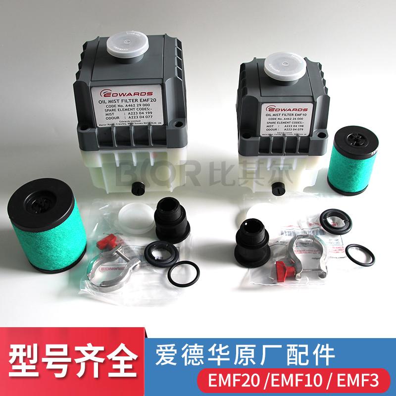 原装爱德华油雾分离器EMF20/EMF10/EMF3排气过滤器空气滤芯滤网