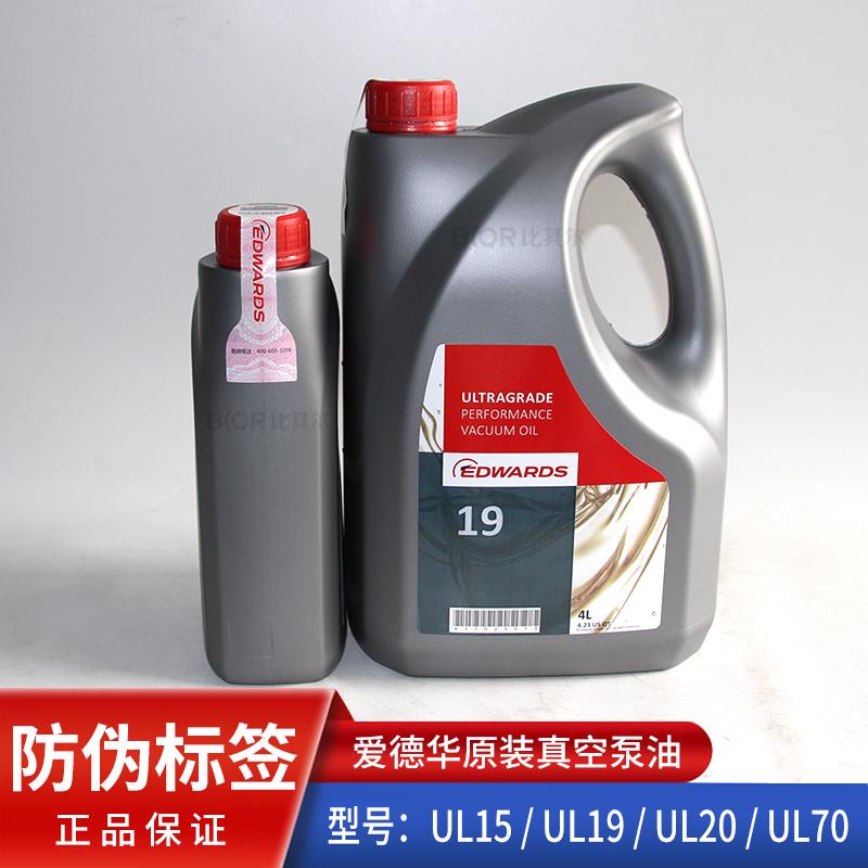 爱德华真空泵油UL19
