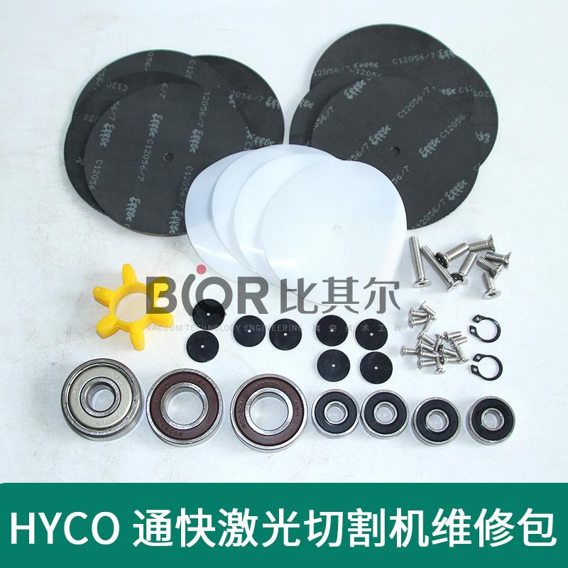 德国HYCO通快激光切割机真空泵膜片联轴器配件 无油隔膜泵维修包