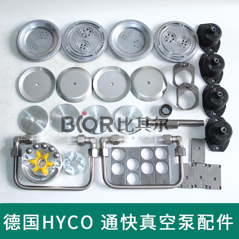 德国HYCO真空泵膜片通快激光切割机联轴器配件 无油隔膜泵维修包
