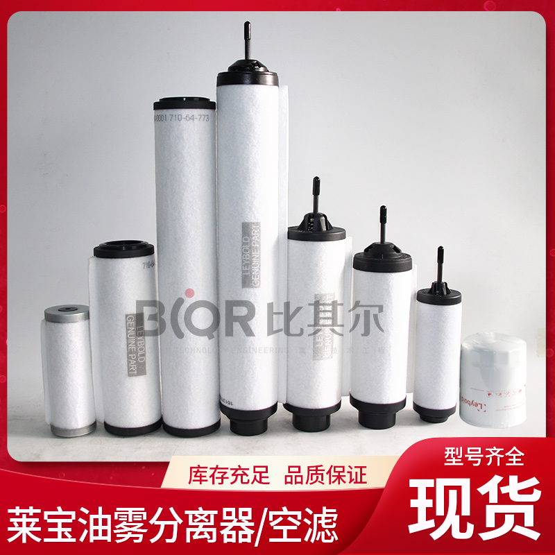 莱宝排气过滤器SV65B/100B/300B/630B油雾分离器SV100/300/1200