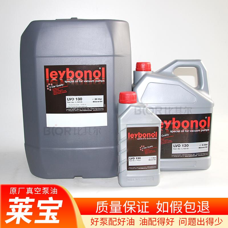 德国原装Leybonol莱宝LVO130真空泵油5L/20L包装进口润滑油厂家直销