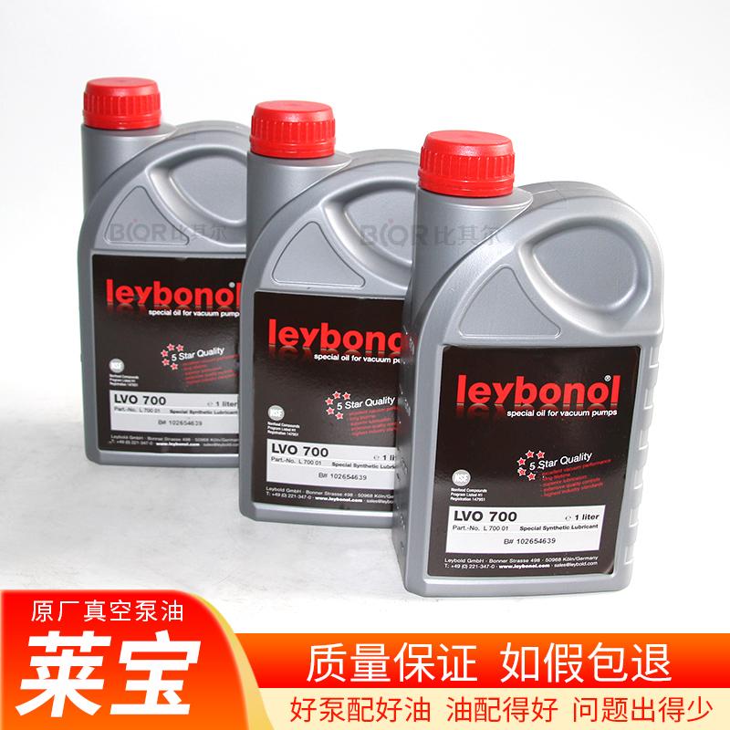 德国原装Leybonol莱宝LVO700真空泵油1L包装进口润滑油厂家直销