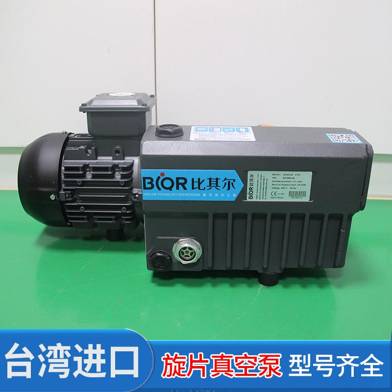 台湾进口旋片真空泵BKV025 实验室专用润滑机油泵 替代普旭真空泵